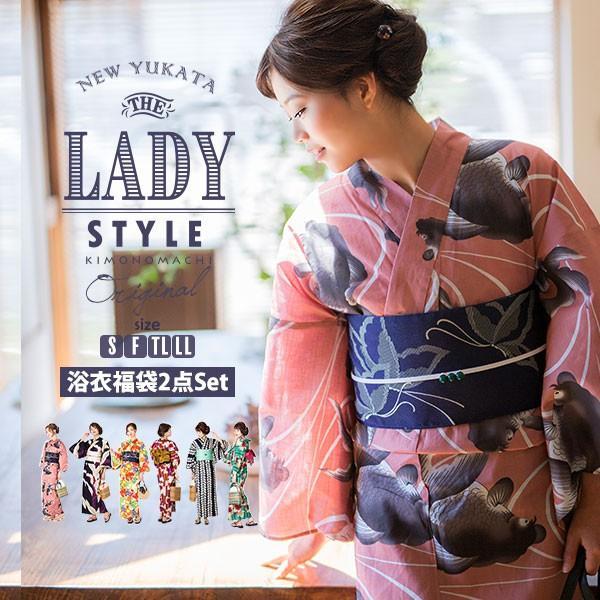 (Prices down)女性浴衣セット レディース浴衣福袋2点セット LADY STYLE KIMONOMACHI 浴衣と帯のセット サイズS/F/TL/LL 19柄ss1909ykl20 kimonomachi