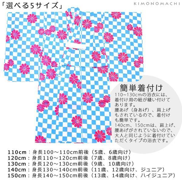 こども 浴衣セット「水色市松」レトロモダン 110、120、130、140、150 子供浴衣セット ゆかた キッズ浴衣セット|kimonomachi|04