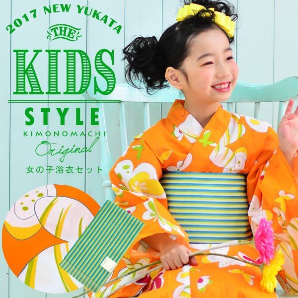浴衣 こども 浴衣セット「オレンジ蝶々」レトロモダン 110、120、130、140、150 子供浴衣セット ゆかた キッズ浴衣セット|kimonomachi