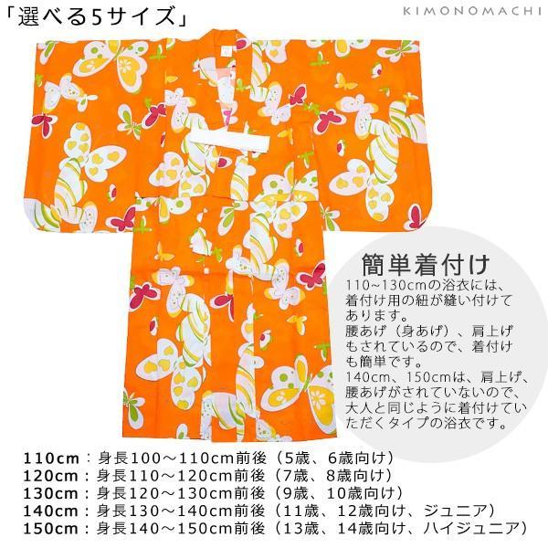 浴衣 こども 浴衣セット「オレンジ蝶々」レトロモダン 110、120、130、140、150 子供浴衣セット ゆかた キッズ浴衣セット|kimonomachi|04