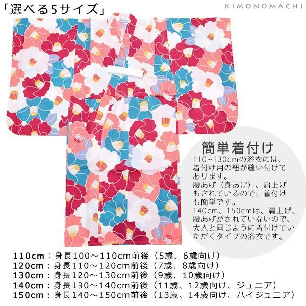 こども 浴衣セット「ラズベリー×コバルトブルー 椿」レトロモダン 110、120、130、140、150 子供浴衣セット ゆかた キッズ浴衣|kimonomachi|04