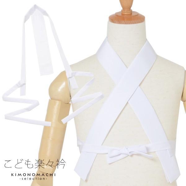 3歳〜7歳の男児、女児 楽々衿「白色」 七五三 3才、5才、7才の男の子、女の子に 着付け小物|kimonomachi