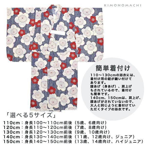 こども 浴衣単品「紺色 変わり縞に梅」レトロ 110cm、120cm、130cm、140cm、150cm キッズ 女の子浴衣 kimonomachi 03