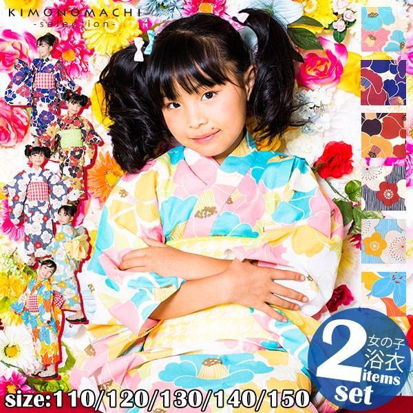(Prices down)子供 浴衣2点セット 全6柄 110、120、130、140、150 cm キッズ ジュニア 女の子 平織り浴衣 浴衣+帯セット (メール便不可)ss1906ykd50|kimonomachi