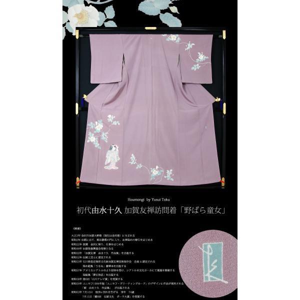 初代 由水十久 加賀友禅訪問着 未使用品 野薔薇童女 送料無料   リサイクル訪問着 リサイクル着物 アンティーク着物 きもの天陽 kimonotenyou