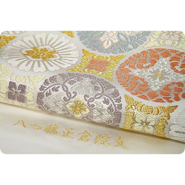 袋帯 高島礼子さん着用柄・正絹唐織袋帯 八つ藤正倉院文|kimonowashou|05