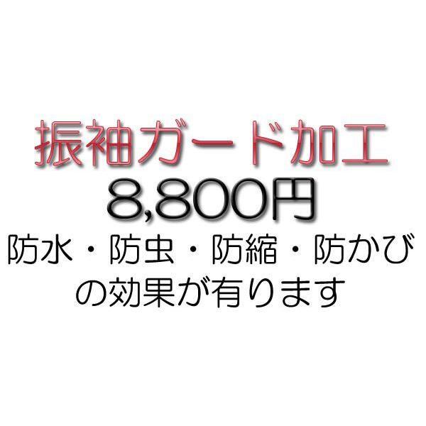 振袖ガード加工|kimonowashou