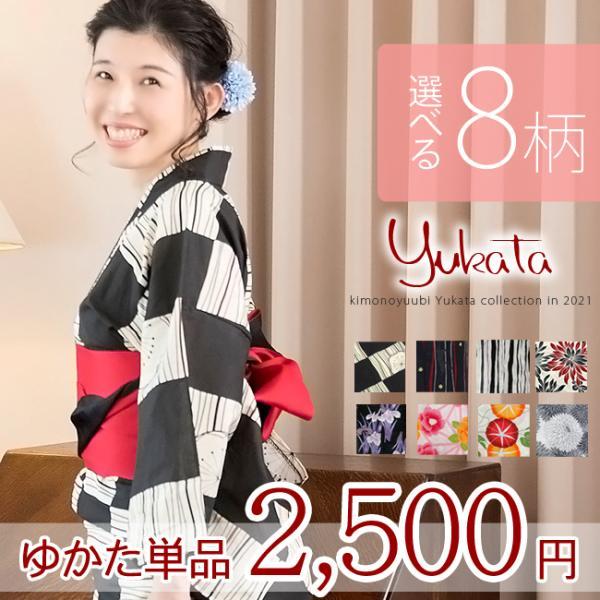 浴衣 レディース type-A  浴衣・帯 2点セット|kimonoyuubi