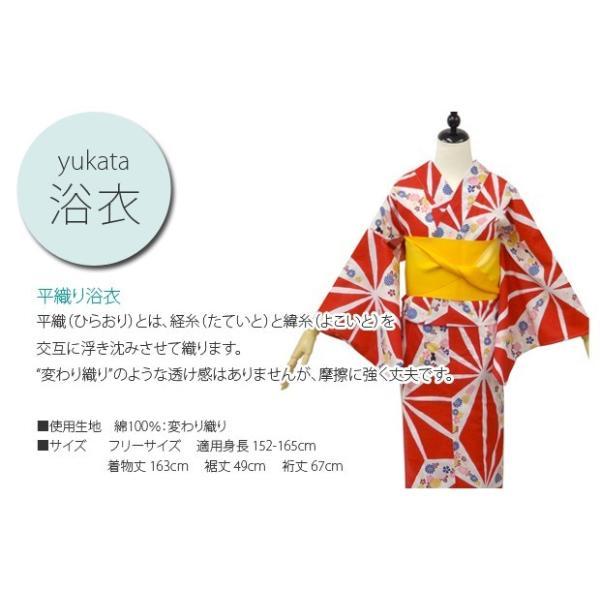 浴衣 レディース type-A  浴衣・帯 2点セット|kimonoyuubi|12
