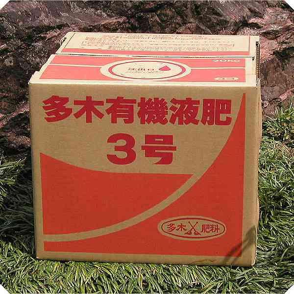 多木有機液肥 20kg