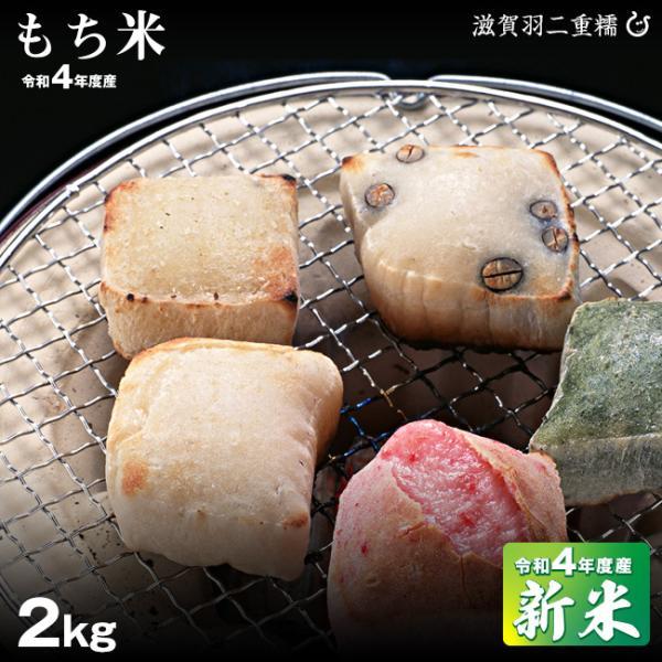 【令和3年:滋賀県産】もち米 滋賀羽二重糯 精米済み白米 2kg モチ米