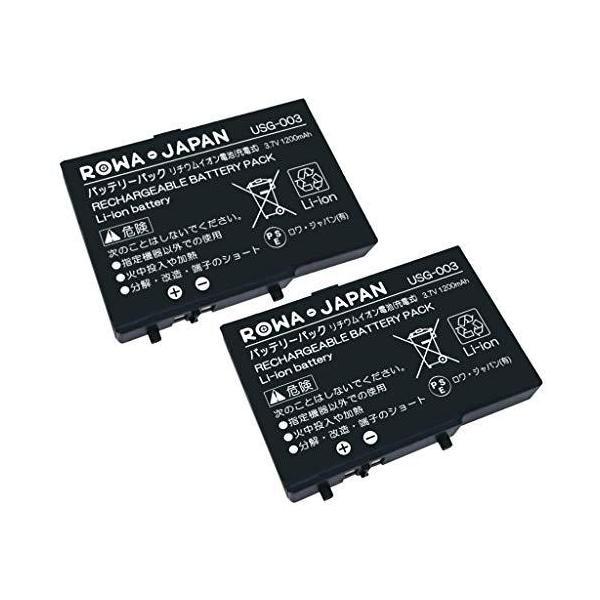 2個セット  ロワジャパン 任天堂ニンテンドーDSLiteのUSG-003互換バッテリーパック 完全互換品