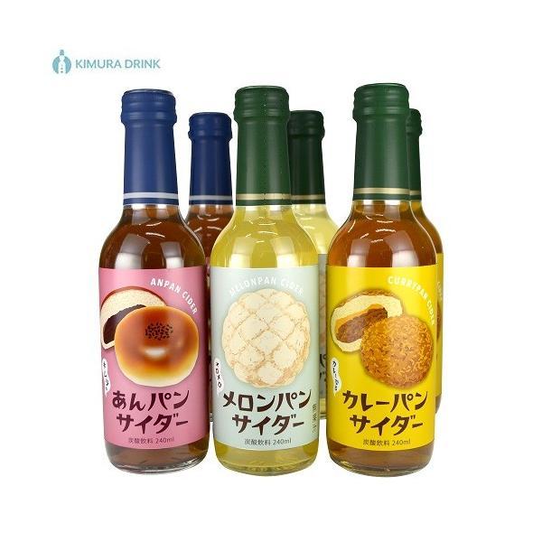 パンのサイダー240ml3種6本セット「あんパンメロンパンカレーパン」木村飲料地サイダー瓶