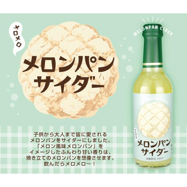 木村飲料メロンパンサイダー240mlビン×20本変わり種瓶