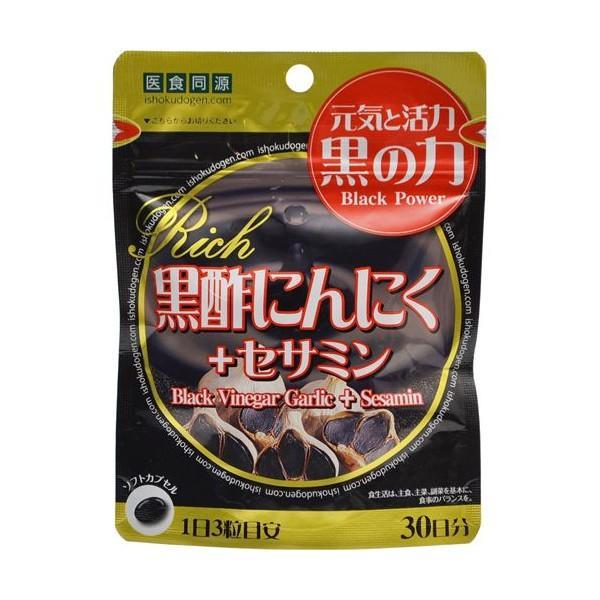 「納期約7〜10日」医食同源ドットコム 黒酢にんにく+セサミン リッチ 90粒