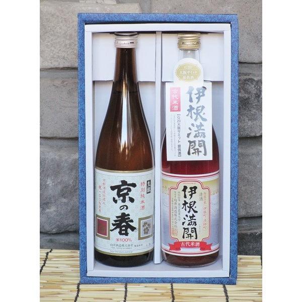 日本酒 京の春 伊根満開 生もと 飲み比べセット 720ml ×2本 京都 プレゼント