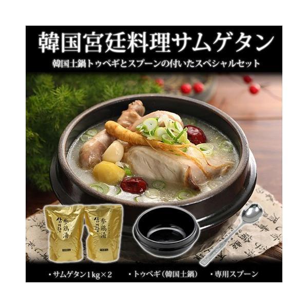 韓国宮廷料理サムゲタンスペシャルセット (プロが選んだサムゲタン1kg×2、トゥペギ17cmトレー付き、スプーン各1) 【常温・冷蔵・冷凍可】【送料無料】|kimuyase