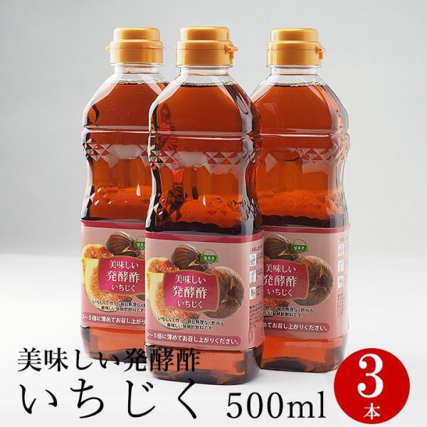 美味しい発酵酢いちじく 500ml×3本 プロが選んだイチジク発酵酢 常温・冷蔵可 送料無料 グルメ|kimuyase