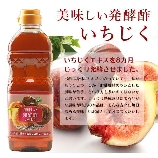 美味しい発酵酢いちじく 500ml×3本 プロが選んだイチジク発酵酢 常温・冷蔵可 送料無料 グルメ|kimuyase|02