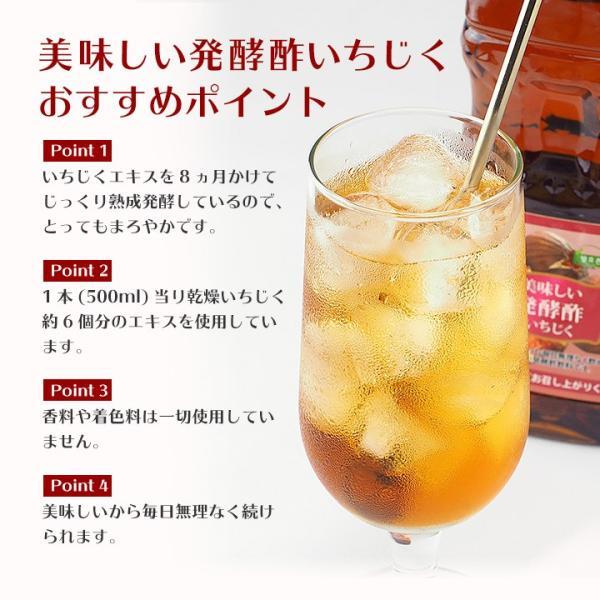 美味しい発酵酢いちじく 500ml×3本 プロが選んだイチジク発酵酢 常温・冷蔵可 送料無料 グルメ|kimuyase|03