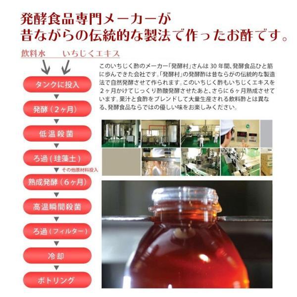 美味しい発酵酢いちじく 500ml×3本 プロが選んだイチジク発酵酢 常温・冷蔵可 送料無料 グルメ|kimuyase|04