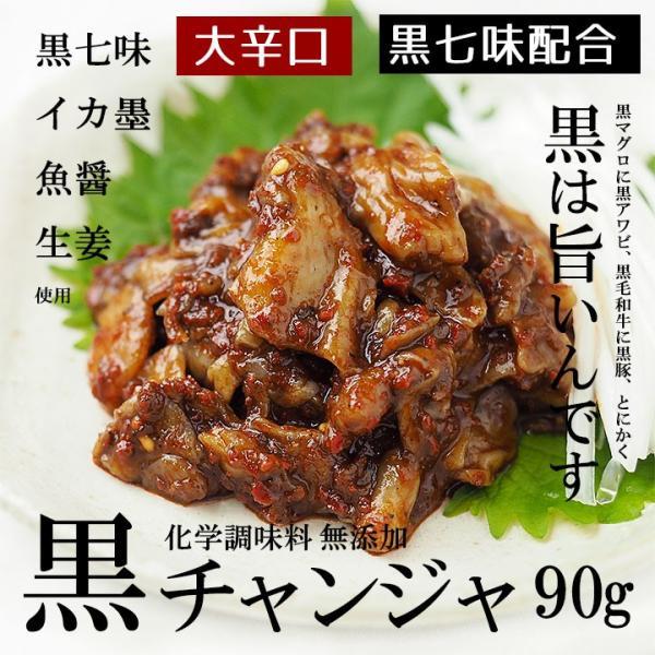 黒チャンジャ90g タラの内臓のキムチ 鶴橋コリアタウン発  クール冷蔵便 グルメ