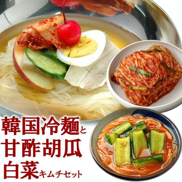 韓国冷麺8食と白菜キムチ300g、甘酢胡瓜キムチ250gセット クール冷蔵便 送料無料 グルメ