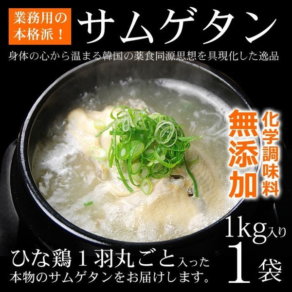 健康食品 韓国宮廷料理 サンゲタン 1kg 韓国直輸入! プロが選んだレトルト 参鶏湯 サムゲタン 常温・クール冷蔵便可 送料無料