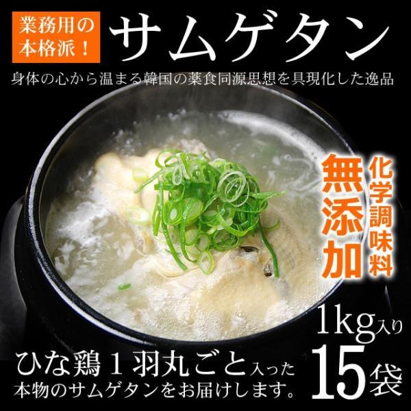健康食品 韓国宮廷料理 サンゲタン 1kg×15袋 韓国直輸入! プロが選んだレトルト 参鶏湯 サムゲタン 常温・クール冷蔵便可 送料無料