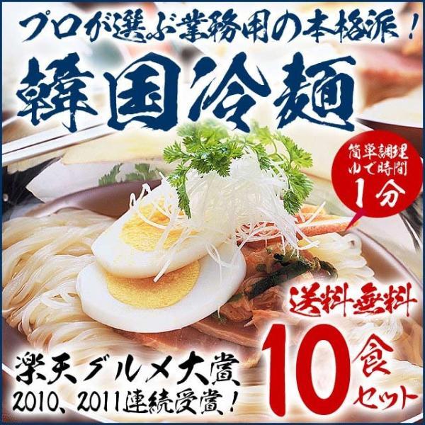韓国冷麺10食セット 常温・冷蔵・冷凍可 送料無料 グルメ kimuyase
