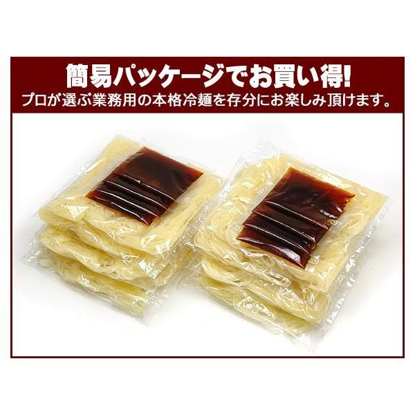 韓国冷麺10食セット 常温・冷蔵・冷凍可 送料無料 グルメ kimuyase 02
