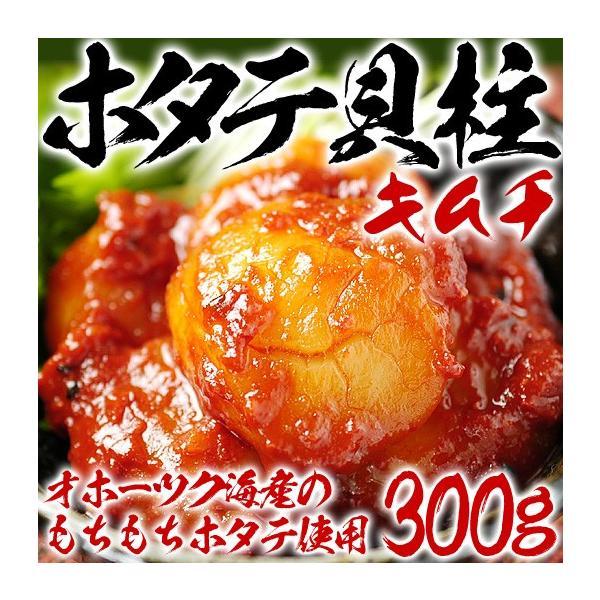 ホタテ貝柱キムチ 300g 金基福オモニの海鮮キムチ 冷凍便 グルメ