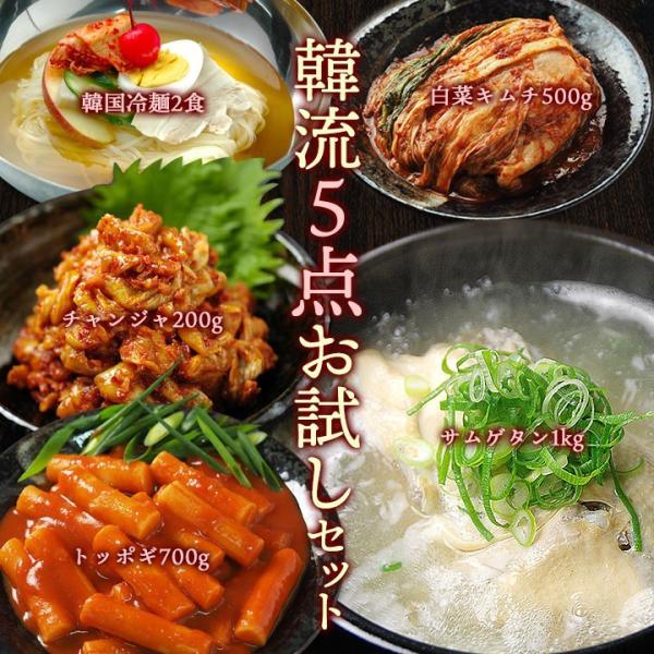 韓流5点福袋(サムゲタン1kg・チャンジャ200g・白菜キムチ500g・トッポギ700g・韓国冷麺2食) 冷蔵限定 送料無料