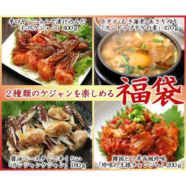 2種類のケジャンを楽しめる福袋 (仁川ケジャン400g・カンジャンケジャン160g・チャンジャ200g・スントゥブチゲの素470g) 冷凍限定