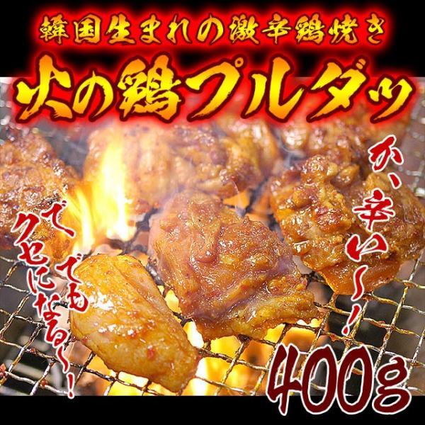 プルダッ400g 辛すぎる鶏肉 クセになる!通販王で紹介された韓国生まれの激辛メニューです 冷凍便 グルメ