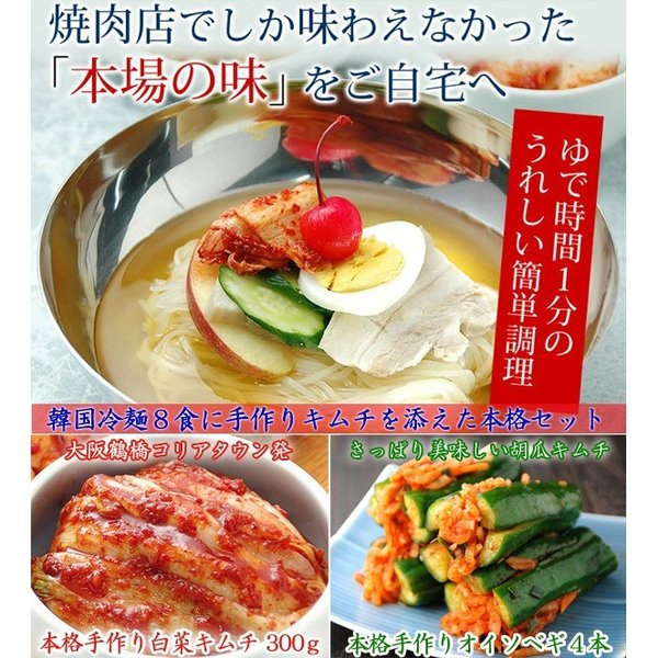 韓国冷麺8食と白菜キムチ300g、オイソベギ4切れのセット クール冷蔵便 送料無料 グルメ