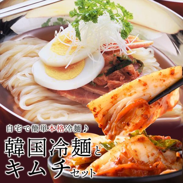 韓国冷麺8食と白菜キムチ500gのセット クール冷蔵便 送料無料 グルメ