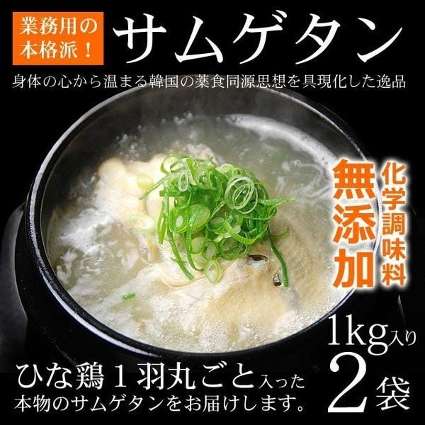 健康食品 韓国宮廷料理 サンゲタン 1kg×2袋 韓国直輸入! プロが選んだレトルト 参鶏湯 サムゲタン 常温・クール冷蔵便可 送料無料