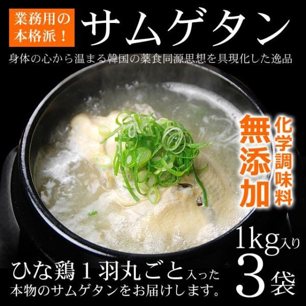 健康食品 韓国宮廷料理 サンゲタン 1kg×3袋 韓国直輸入! プロが選んだレトルト 参鶏湯 サムゲタン 常温・クール冷蔵便可 送料無料