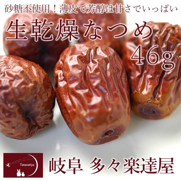 岐阜 多々楽達屋 生乾燥なつめ46g ドライフルーツ 砂糖不使用 たたらちや ナツメ クール冷蔵便