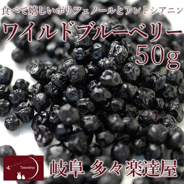 岐阜 多々楽達屋 ワイルドブルーベリー50g ドライフルーツ たたらちや クール冷蔵便