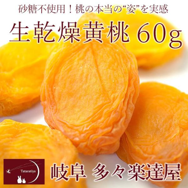 岐阜 多々楽達屋 生乾燥黄桃60g ドライフルーツ 砂糖不使用 たたらちや クール冷蔵便