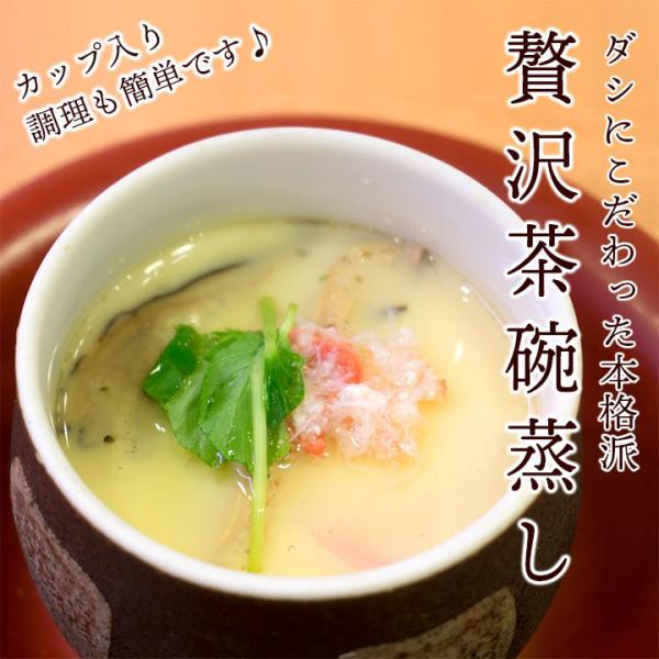 茶碗蒸し15個セット(125g×15個) 冷凍便限定