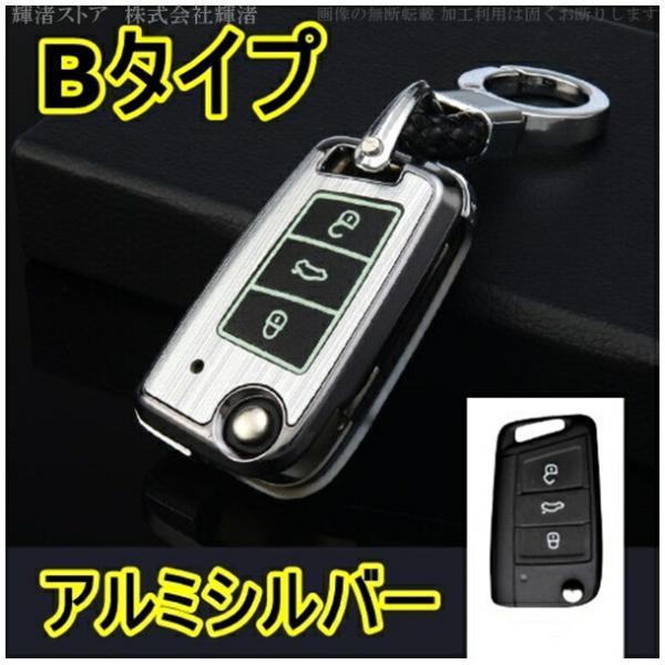 フォルクスワーゲン車用ABE(全3タイプ) アルミ合金オールガード スマートキーケース キーカバー/送料無料|kinagi-store|14