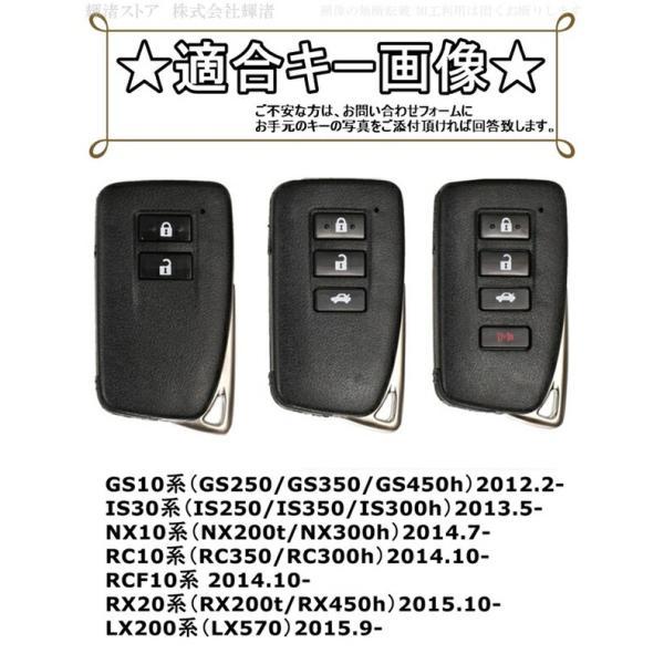 レクサス車用 アルミ合金 スマートキーケース キーカバー/Bタイプ/送料無料|kinagi-store|02