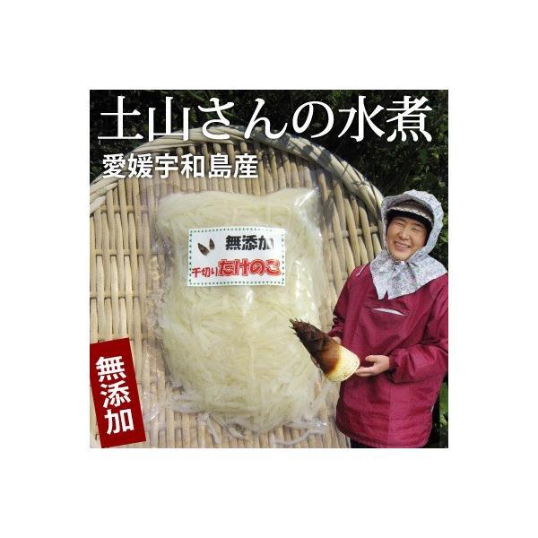 【令和3年産】愛媛宇和島産 千切りたけのこ水煮150g(無漂白・薬品不使用) タケノコ(モウソウダケ)の根本の硬い部分を千切り。