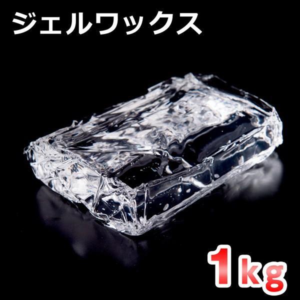 ジェルワックス ソフトタイプ 1kg ( ジェルキャンドル ゼリーキャンドル キャンドル材料 キャンドル用  )