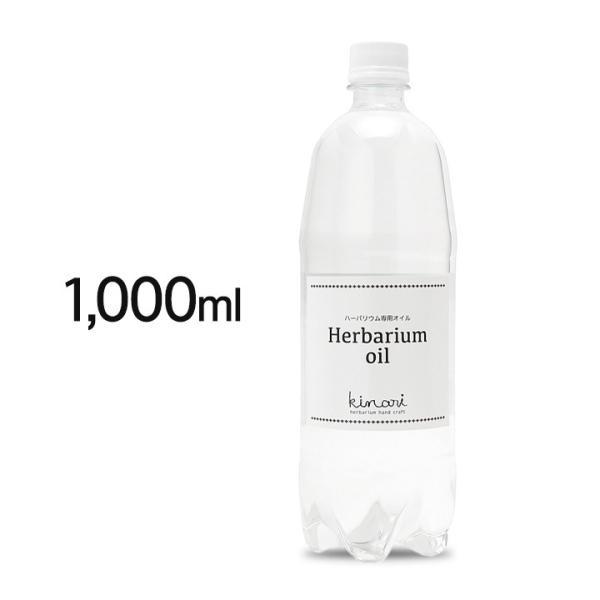 RoomClip商品情報 - ハーバリウムオイル 1L 【 ハーバリウム オイル キット 材料 瓶 ボトル 花材 造花 手作り ミネラルオイル 流動パラフィン 380# 】