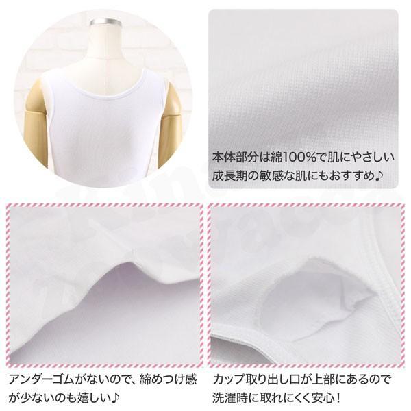 ジュニア インナー タンクトップ ソフトカップタイプ 綿100% 制服deインナー|kinazu|04