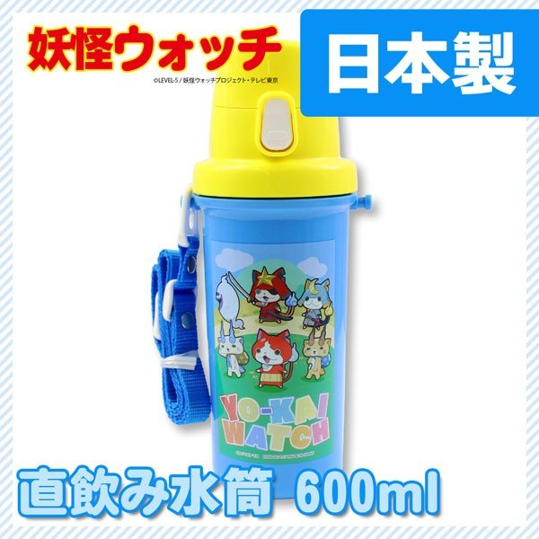 妖怪ウォッチ 水筒 子供 直飲み 600ml kinazu